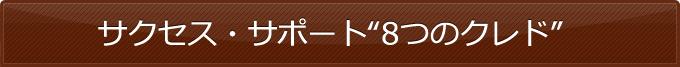 """サクセス・サポート""""8つのクレド"""""""