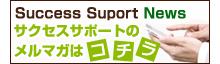 Success Suport News