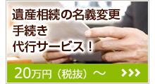 遺産相続の名義変更手続き代行サービス!